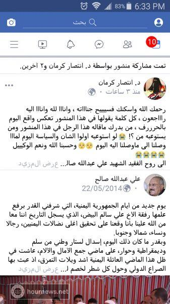 aebd97eb0f228 في ذكرى إعلان الوحدة اليمنية.. كرمان تعيد نشر كلمة الرئيس السابق على صالح  على الوحدة وتترحم عليه (شاهد)
