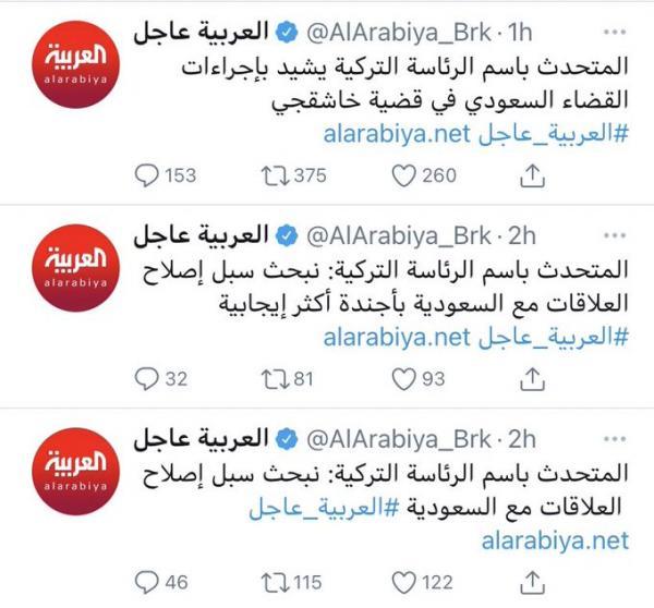 تركيا تشيد بإجراءات القضاء السعودي في قضية خاشقجي وأمير ...