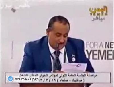 فيديو ساخر: رد أحد المغتربين على كلمة طه الحميري (ممثل المغتربين) التي القاها في مؤتمر الحوار