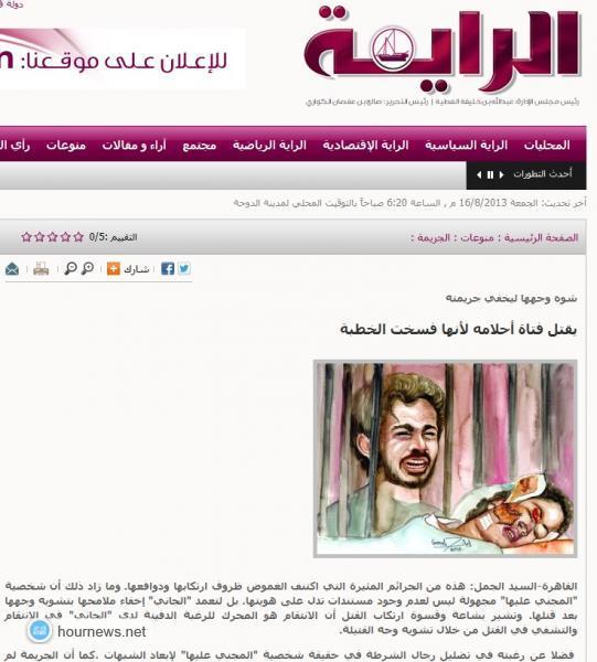 الخبر في صحيفة الراية القطرية بتاريخه