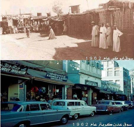 شاهد ماذا فعل القات بشعب اليمن .. صورة تبين الفرق بين اليمن وأبوظبي قبل 50 سنه .. صوره