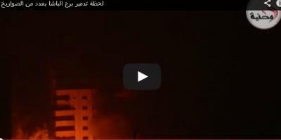 بالفيديو: لحظة قصف وسقوط برج مكون من 12 �