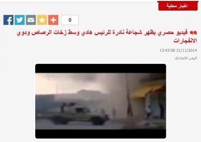 فيديو شجاعة الرئيس هادي يطلع (مزور) من �