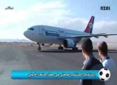 لحظة استقبال المنتخب الوطني بمطار صنع�