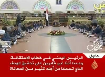 بالفيديو: استقالة عبدربه منصور هادي من