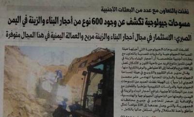 صحيفة الثورة: الكشف عن ثروة هائلة في اليمن (صورة)