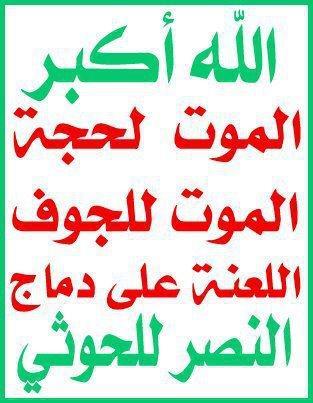 الشعار الذي نشره ناشطون على الانترنت
