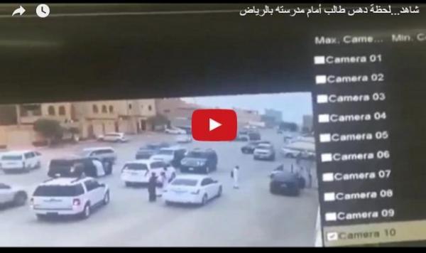 شاهد فيديو كيف تم دهس طالب امام مدرسته بالرياض