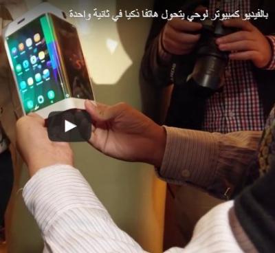 بالفيديو كمبيوتر لوحي يتحول هاتفا ذكيا في ثانية واحدة