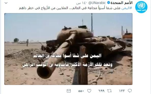 الأمم المتحدة أرحم من السعودية وتقول: اليمن على شفا أسوأ مجاعة في العالم... الملايين من الأرواح في خطر داهم (فيديو)