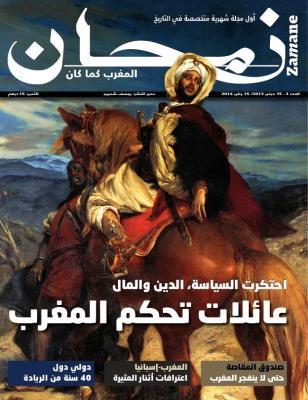 العدد الجديد من مجلة زمان المختصة في تاريخ المغرب