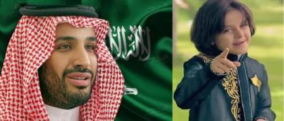 طفل صغير يقدم هدية للأمير محمد بن سلمان تثير دهشة رواد مواقع التواصل