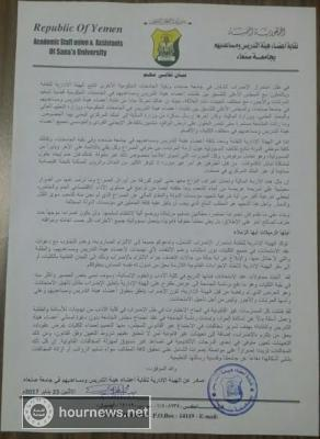 نقابة تدريس جامعة صنعاء تؤكد على استمرار الاضراب وتكشف عن محاولات فاشلة لكسره