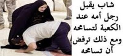 فيديو مؤثر : شاب يترجى أمه ويقبل قدميها عند الكعبة وهي ترفض .. إنظر إلى ما فعله هذا الشاب