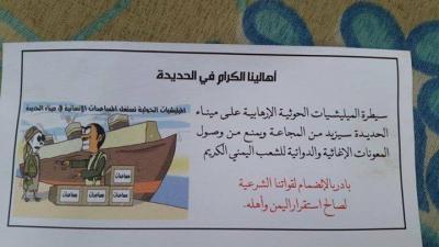 """بالصور: طائرات التحالف تلقي منشورات على مدينة """"الحديدة"""" ويوجه دعوة هامة لسكانها"""