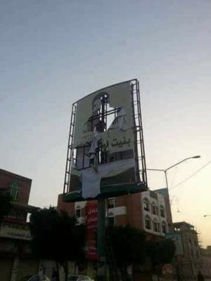 """هكذا رد المؤتمريون على تمزيق صورة الرئيس الاسبق في ميدان السبعين"""" صورة"""
