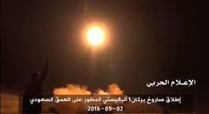 شاهد: الحوثيون ينشرون فيديو للحظات إطلاق صاروخ بالستي على مدينة ابو ظبي