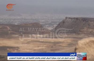 شاهد بالفيديو: قناة الميادين تتوغل في العمق السعودي وتوثق مايدور في الحدود هناك