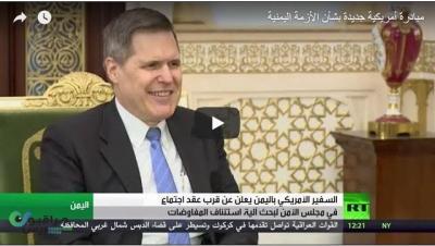 قناة روسية تكشف عن مبادرة أمريكية جديدة بشأن الأزمة اليمنية(فيديو)