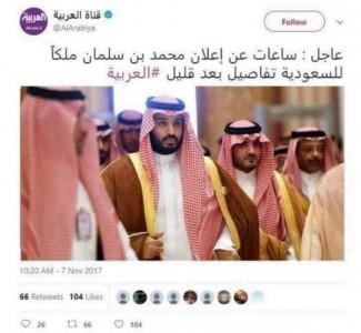 """قناة العربية : محمد بن سلمان ملكا لسعودية بعد ساعات """"صورة"""