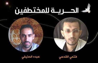 ناشطان يضربان عن الطعام في سجون الحوثي بصنعاء
