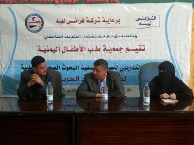 تدشين برنامج تدريبي لتصميم البحوث الصحية والطبية لطلاب البورد العربي بصنعاء