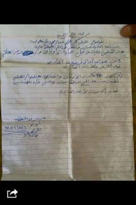 وثيقة تثبت تورط الحوثيين بقتل المحامي عبدالرحمن معوضه