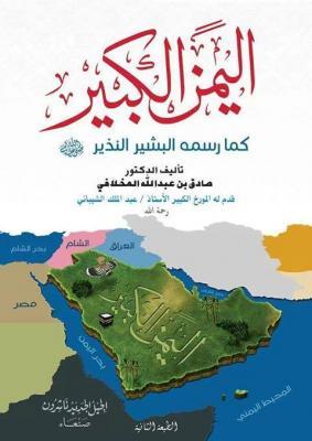 اليمن الكبير موجز تاريخي وجغرافي لحدود وموقع اليمن