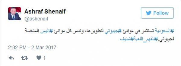 سياسي يمني منشق: السعودية تستثمر في موانئ جيبوتي وتدمر موانئ اليمن المنافسة لها