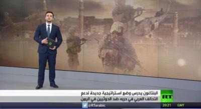"""روسيا اليوم : استراتيجية أمريكية جديدة حيال اليمن """"فيديو"""""""