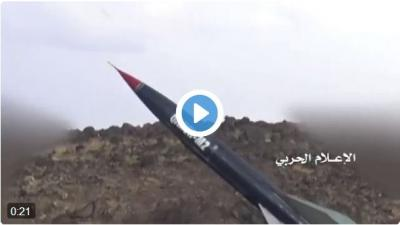 شاهد بالفيديو : الصاروخ البالستي قاهر 2m الذي اطلقته جماعة الحوثي اليوم على المجمع الحكومي بالجوف - اليمن