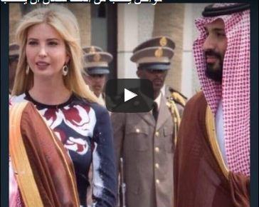 """(فيديو) مواطن سعودي يطلب من الملك سلمان التوسط في الزواج من ابنة ترامب """"ايفانكا"""" خلال وجودها في الرياض"""