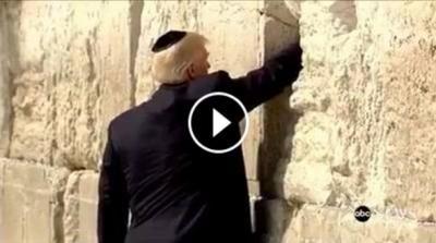شاهد بالفيديو : ترامب في اول زيارة لإسرائيل بعد السعودية ذهب يتعبد في حائط البراق