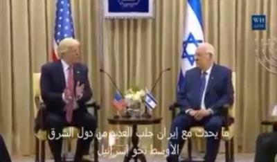 شاهد بالفيديو كيف وصف الرئيس الأمريكي ترامب من إسرائيل العلاقات السعودية ناحية اسرائيل