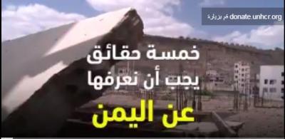 إليكم خمسة حقائق يجب علينا معرفتها عن اليمن. شاهدوا الفيديو.