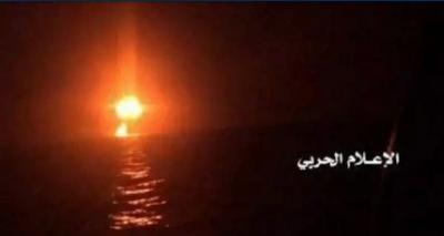 اليمن : قوات البحرية اليمنية تعلن استهداف سفينة إنزال عسكرية في سواحل المخا