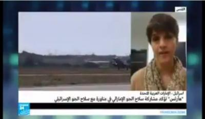 شاهد فيديو : الطيران الإماراتي ينفذ تدريب مشترك مع طيران الإحتلال الصهيوني اسرائيل