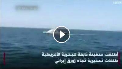 شاهد بالفيديو : لحظة الاشتباك بين البحرية الامريكية وزورق ايراني في مياة الخليج