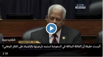 شاهد بالفيديو : مناقشة مهمة في الكونجرس الأمريكي حول حقيقة دعم السعودية للإرهاب