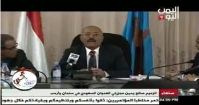 بالفيديو : نداء هام من الرئيس السابق صالح الى كافة اعضاء المؤتمر الشعبي العام