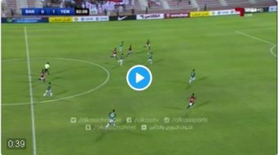 شاهدوا بالفيديو : هدف اليمن الثاني على بنغلادش في التصفيات المؤهلة لكاس اسيا 2018